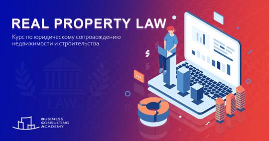 В Киеве пройдет ликбез по правовому обеспечению объектов недвижимости и строительства