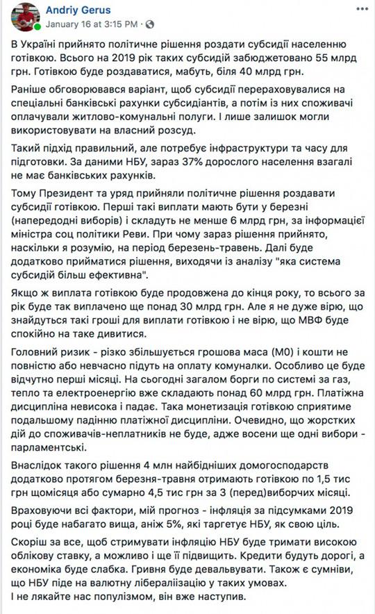 Чем грозит украинцам монетизация и выплата субсидий наличными деньгами