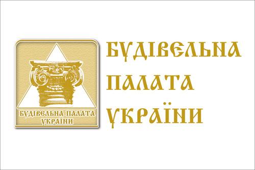 Строительная Палата Украины объявила конкурс на лучший проект жилого дома