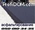 Асфальтирование - Вишневое Боярка  Белогородка Фастов Ирпень