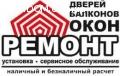 Модернизация, ремонт и регулировка окон и роллет в Днепре.