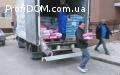 Услуги гружчиков, вывоз мусора, доставка и занос строймзанос