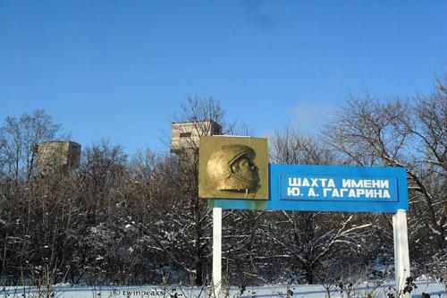 Для ликвидации шахты в Горловке из госбюджета выделили 10 млн.