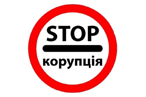 В 2014 г. ГАСК в Киевской области усердно боролся с коррупцией