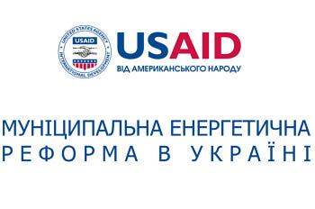 Американцы помогают Украине провести энергетическую реформу