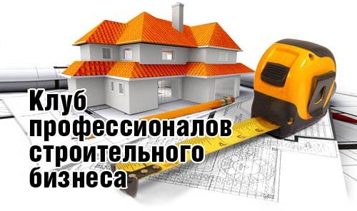 Клуб профессионалов строительного бизнеса