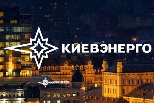 «Киевэнерго» повысило цены на электричество и объяснило, как платить за апрель