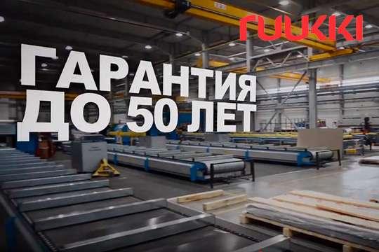 На каком оборудовании производится продукция Ruukki, Видео