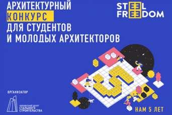 В 2018 году проходит юбилейный архитектурный конкурс STEEL FREEDOM 2018