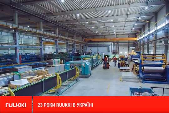 На мировом рынке кровли Ruukki работает уже 50 лет, из них – 23 года в Украине. Видео