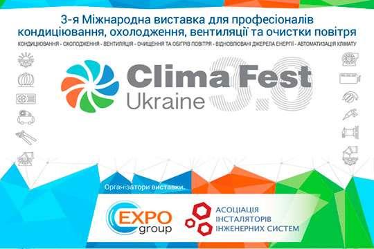 В Киеве открылась III Международная выставка-фестиваль профессионалов климатической техники