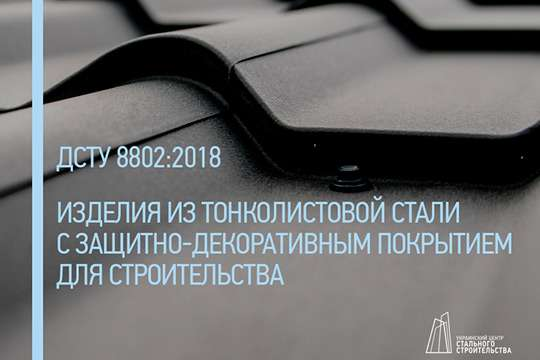 Принят новый стандарт на изделия из тонколистовой стали с защитно-декоративным покрытием