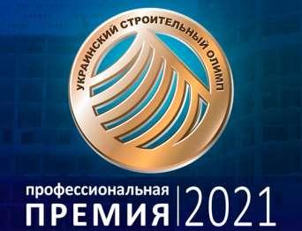 Победители строительной премии-2021