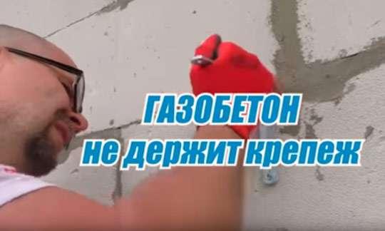 Что делать, если пено- или газобетон «не держит» крепеж. Видео