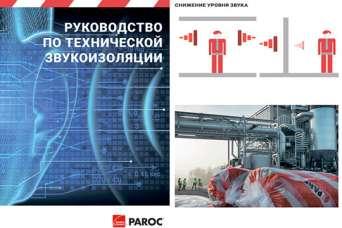 PAROC выпустил руководство по технической звукоизоляции