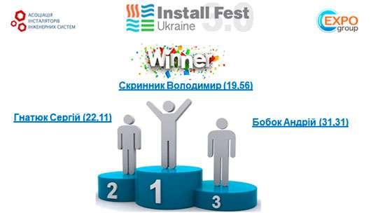Результаты первого дня Международного фестиваля «Install Fest Ukraine 3.0»