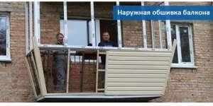 Наружная обшивка балконов. Чем обшивают балкон снаружи?