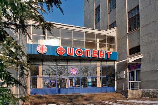 Завод «Фиолент» окончательно «продался» России