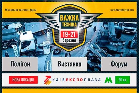 Киев готовится принять крупную международную выставку Heavy Duty