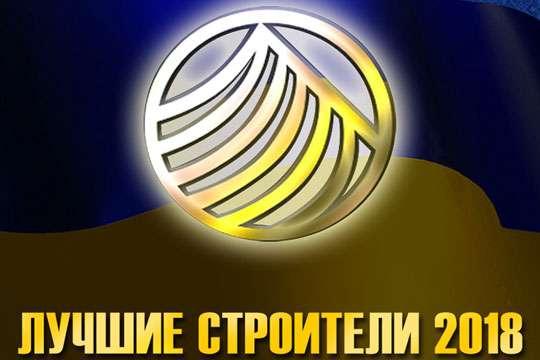 Подведены итоги отбора профессиональной премии «Украинский Строительный Олимп – 2018»