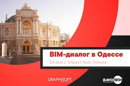 В Одессе состоится «BIM-диалог»: семинар по BIM-проектированию в Украине