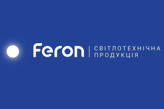 Feron представит новую стратегию развития компании на LED Expo Ukraine 2018