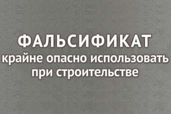 Почему украинский рынок стройматериалов наводнен фальшивой и низкосортной продукцией