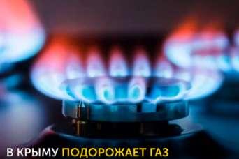 Жителям Крыма объявили о подорожании газа. Видео