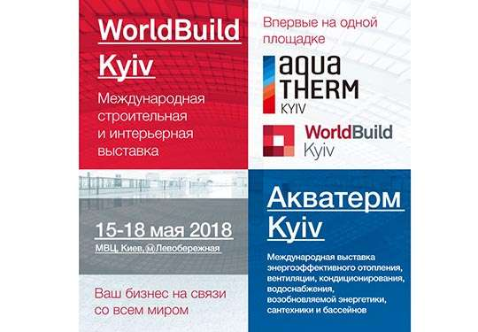 Международная выставка WorldBuildKyiv – объединит лучших игроков строительного рынка