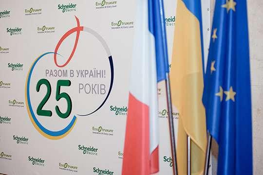 Компания «Шнейдер Электрик Украина» отмечает 25-летний юбилей