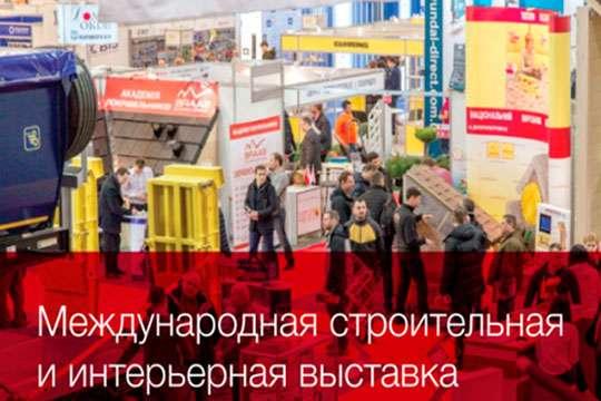 В Киеве открылась выставка KyivBuild Ukraine-2020