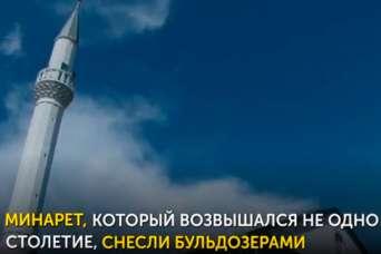Память Крыма. Древнюю мечеть давили бульдозерами и травили химикатами. Видео