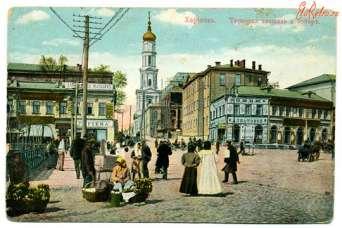 Каким был старый Харьков в начале 20-го века. Фото