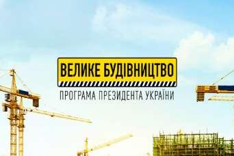 """""""Большое строительство"""" не работает"""