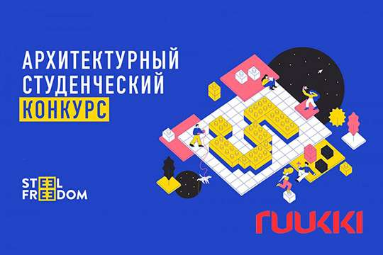 ООО «Руукки Украина» стала партнером студенческого архитектурного конкурса Steel Freedom