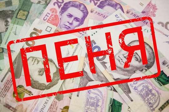 73694dcb1e7c5ab1d08755430998e20b XL - Вступил в силу закон о пене за просрочку оплаты коммуналки