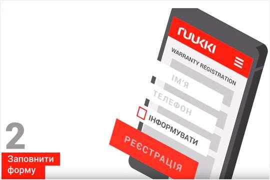 Как зарегистрировать гарантию на продукцию Ruukki с помощью смартфона. Видео