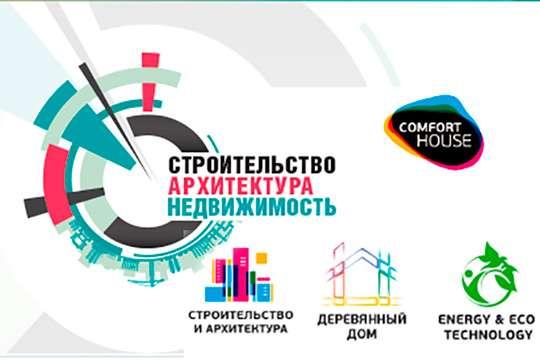 В Киеве открылся Международный экспофорум «Строительство, архитектура, недвижимость-2018»