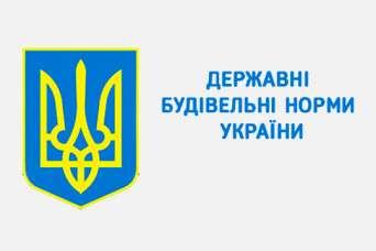 В Украине вступили в силу новые строительные нормы (ДБН): полный обзор