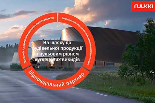 Принципы экологичного развития Ruukki. Видео