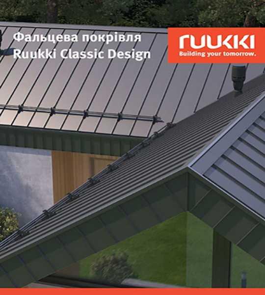 Нова покрівля Ruukki® Classic Design! Свобода вибору