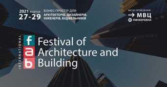 В Украине пройдет крупнейший фестиваль архитектуры и строительства FAB 2021
