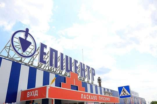 Киевская областная госадминистрация и «Эпицентр» договорились совместно противостоять эпидемии