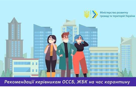 Минрегион Украины выдал свои рекомендации руководителям ОСББ и ЖСК на время карантина