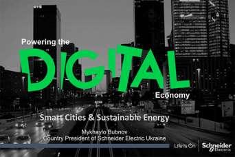 Schneider Electric проводит диджитализацию (цифровое управление) в городах Украины