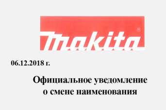 Makita меняет название аккумуляторного инструмента