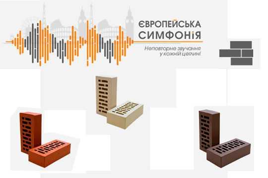 СБК выпустила новую коллекцию клинкерного кирпича «Европейская симфония»