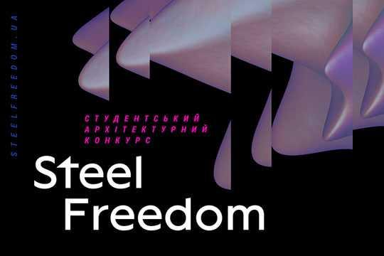 STEEL FREEDOM 2021 – втілюй найсміливіші архітектурні ідеї!