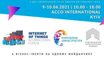 9-10 июня 2021 Международный Форум «Smart Building» Киев | ACCO International