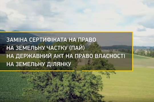 Как поменять сертификат на право на земельный участок. Видео